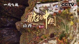 山西:跨过太行山脉 触摸表里山河《航拍中国》第三季《一同飞越》第六集 | CCTV纪录