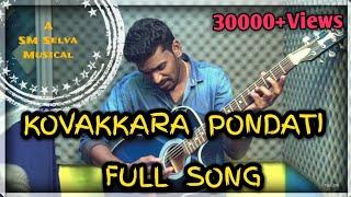 Kovakkara pondati illa full song | Kovakkara pondatti full song | SM Selva|Mannangatti | Rothanaigal