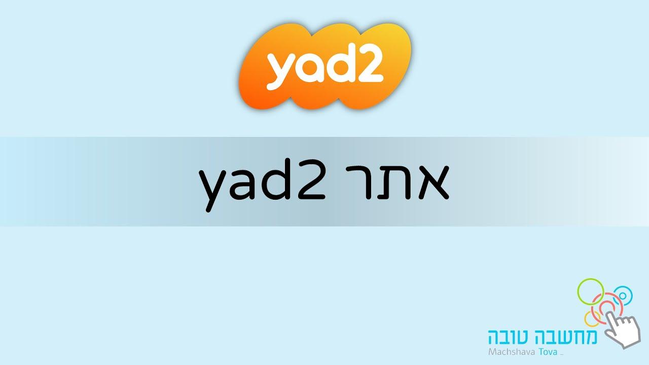 אתר yad2 (יד2)  26.10.20