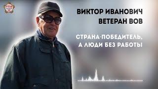 Интервью с ветераном ВОВ. Разговор с ветераном. Воспоминания ветеранов ВОВ о войне.