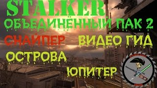 Сталкер ОП 2 Острова для читеров Юпитер