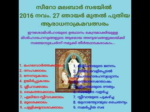 Syro Malabar Liturgical Seasons, Liturgical Year, ആരാധനാവത്സരം