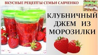 Как приготовить Джем из Клубники для морозилки? Рецепты Савченко Strawberry Jam Freezer