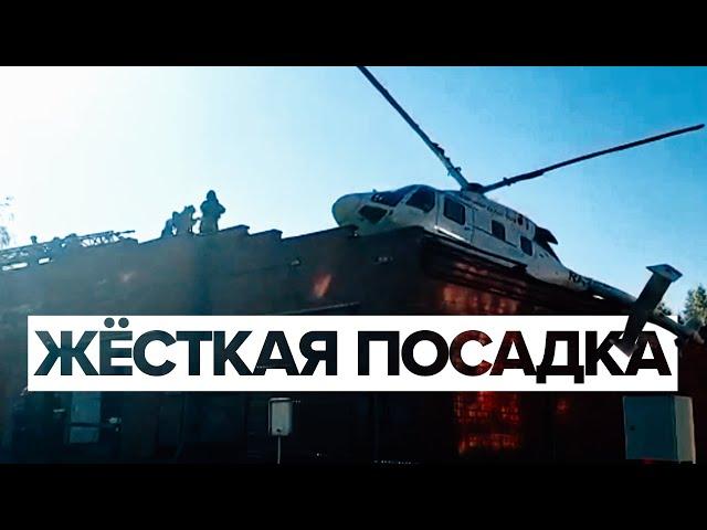 В Ижевске вертолёт санавиации совершил жёсткую посадку на крышу здания — видео