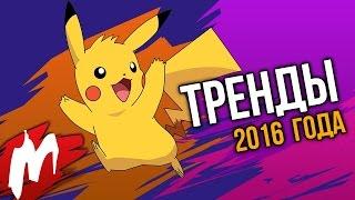 Тренды года | Итоги года - игры 2016 | Игромания