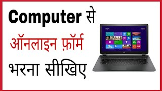 Online form kaise bhare computer se | How to fill online form in laptop in hindi