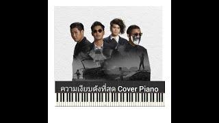 ความเงียบดังที่สุด Getsunova Cove by Active Music KhonKaen