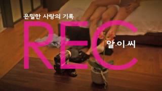 퀴어멜로 'REC 알이씨' 특별 예고편!