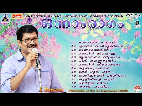 Onnam Ragam |G.Venugopal|K.S. Chitra Evergreen super hit Melody songs Dasettan cinemapaattukal