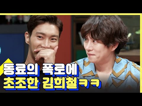 (ENG/SPA/IND) [#LifeBar] Choi Siwon Exposes Hee Chul | #Mix_Clip | #Diggle