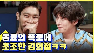 (ENG SUB) Super Junior\'s Siwon Exposes Kim Hee Chul | Life Bar | Mix Clip
