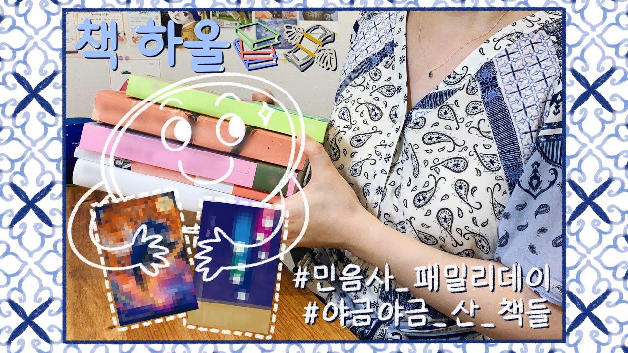 """책 하울 📚💸 민음사 패밀리데이 때 세 권 + 야금야금 낱권으로 네 권 = """"소박하게"""" 일곱 권"""