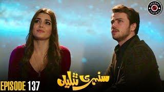 Sunehri Titliyan | Epiṡode 137 | Turkish Drama | Hande Ercel | Dramas Central
