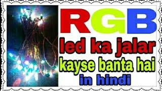 R G B led bulb ka jhalar kayse banta hai in hindi
