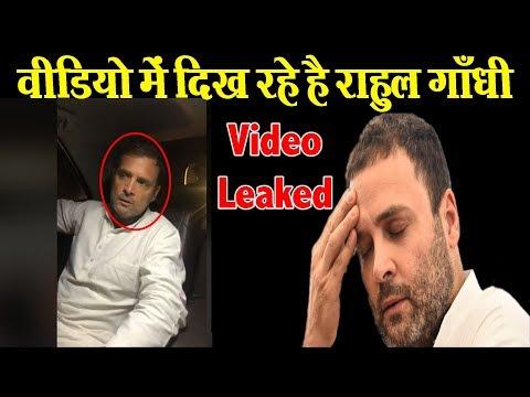 HCN News | सोशल मीडिया पर राहुल गाँधी का वीडियो वायरल कांग्रेस में हड़कंप