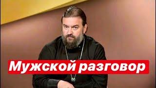 Мужской разговор. Протоиерей Андрей Ткачёв.
