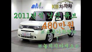 (판매완료)2011 닛산 큐브 1.8SL차량이 480만…
