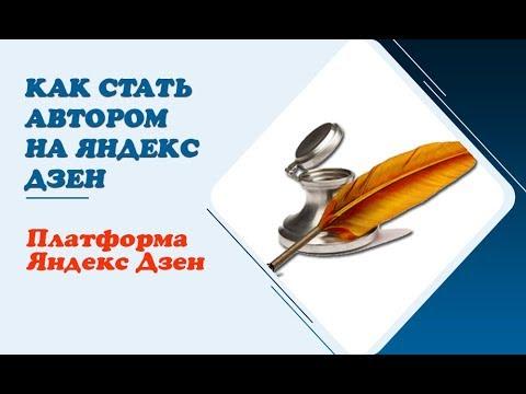 Как стать автором на Яндекс Дзен: пошаговая инструкция