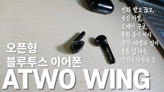 다재다능 가성비 오픈형 블루투스 이어폰 | 에이투윙 A…
