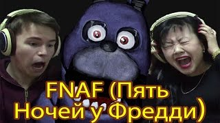 Реакция Молодежи на Пять Ночей у Фредди FNAF Five Nights at Freddy s Пять Ночей с Фредди
