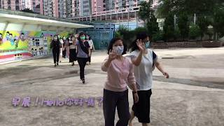 Publication Date: 2020-06-07 | Video Title: 「真光同學仔,復課啦!」