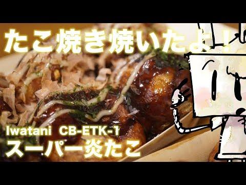 【たこ焼き調理編】たこ焼き器開封動画 Iwatani カセットガスたこ焼器 スーパー炎たこ CB-ETK-1