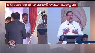 Vice President Venkaiah Naidu Participated In AVV College Platinum Jubilee Celebrations
