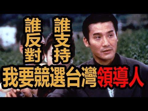 【朽木】我要竞选台湾领导人,谁支持,谁反对?《黑金》唯一一部华语现代枭雄片