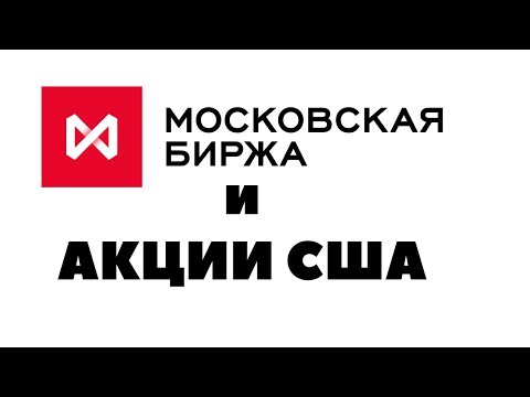 Акции США на Московской бирже: Что хорошего это сулит?