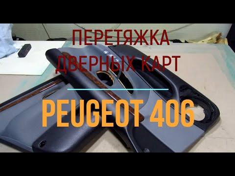 """Перетяжка дверных карт Peugeot 406, """"от А до Я"""""""