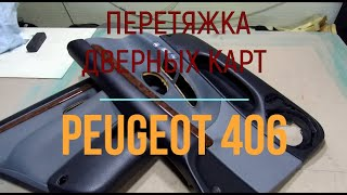 пЕРЕТЯЖКА ДВЕРНЫХ КАРТ СВОИМИ РУКАМИ ПЕЖО 406