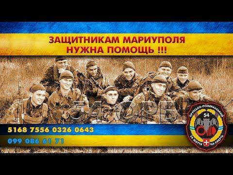 Поездка харьковчан в Мариупольиз YouTube · С высокой четкостью · Длительность: 2 мин41 с  · Просмотров: 821 · отправлено: 6-1-2015 · кем отправлено: IT Sector