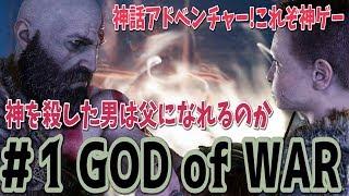 【ゴッドオブウォー4】#1 モンハン、ゼルダ、ダクソを掛け合わせた様なゲーム [ゆうな]が全力実況 [PS4pro/1080p]God of War4