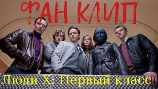 "Сплин - Гандбол (""Люди Х: Первый класс"")"