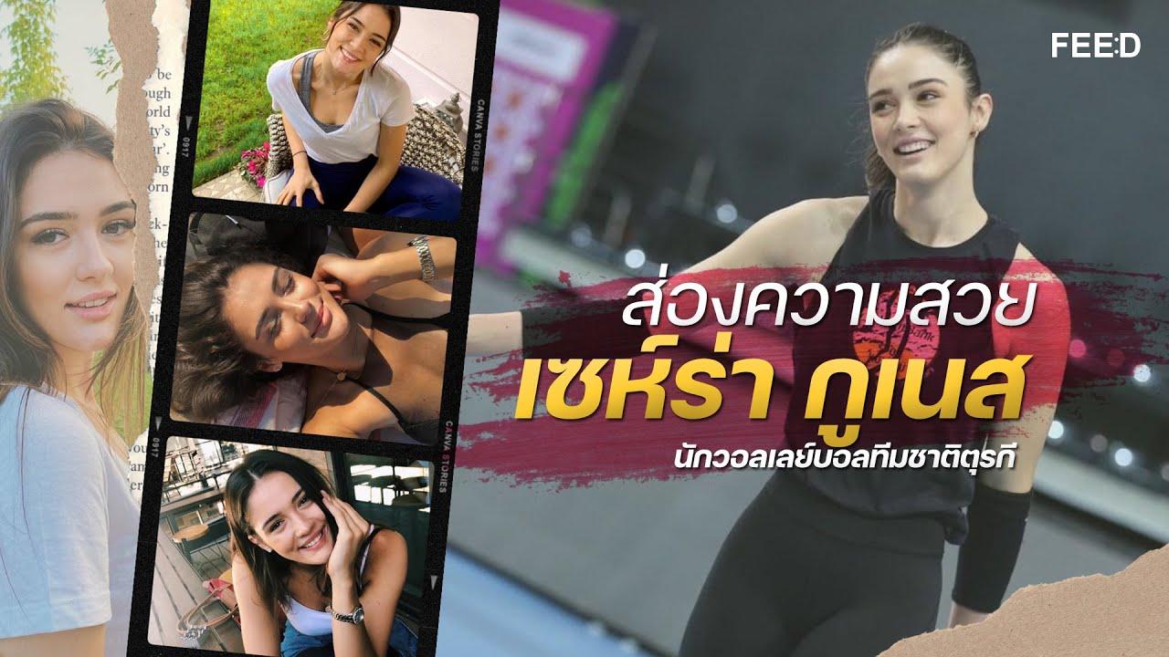 ส่องความสวย เซห์ร่า กูเนส นักวอลเลย์บอลทีมชาติตุรกี : FEED