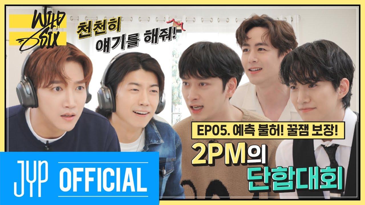 [Over 2PM(오버 2PM)] 와일드 식스 Ep. 05 : 예측 불허! 꿀잼 보장! 2PM의 단합대회! (EN/JP/TH)