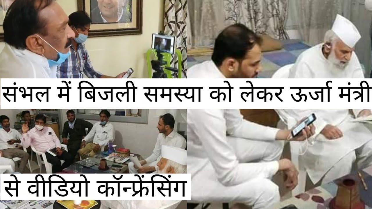 संभल में बिजली समस्या को लेकर ऊर्जा मंत्री से Video conferencing। mera sambhal