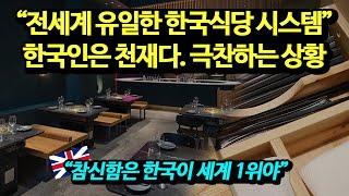 오직 한국에만 있다는 식당시스템에 문화충격받은 외국인상…