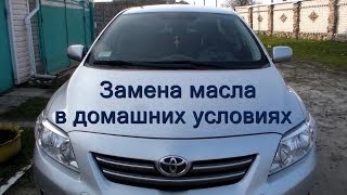 замена масла в домашних условиях. Toyota Corolla 2008