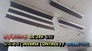 전동블라인드/전동롤스크린 DC모터 DC24전동블라인드 …