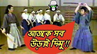 Kaissa Samurai Trainer | Bangla Funny Dubbing 2018