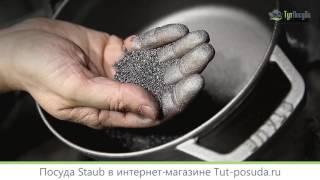 Кокотницы Staub в интернет-магазине Tut-posuda.ru(, 2017-02-06T08:53:26.000Z)