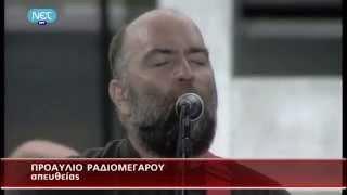 Μπάμπης Στόκας - Προαύλιο ΕΡΤ 09/07/2013