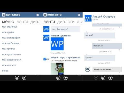 Клиент ВКонтакте (VK) для Windows Phone (Бета версия)