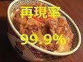 「吉野家牛丼」作り方 の動画、YouTube動画。