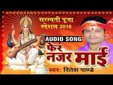 Ritesh panday ma saraswati song