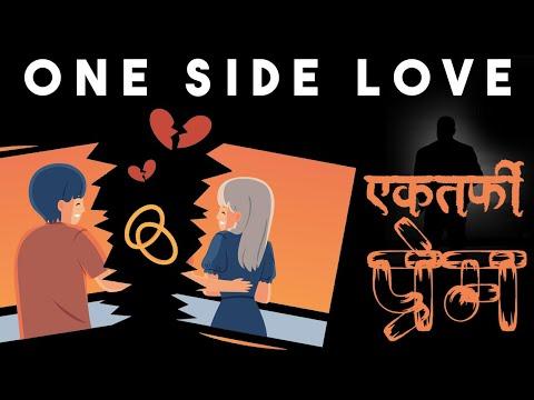 Marathi Kavita On Love | Ektarfi Prem | Riddhesh Tare | Visual Writeup | Love Poem