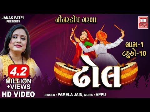 ઢોલ {ટહુકો ૧૦} : Dhol {Part 1-Tahuko 10} || Nonstop Gujarati Raas Garba | Pamela Jain Soormandir
