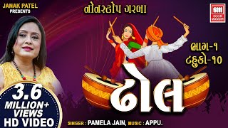 Gambar cover ઢોલ (ટહુકો ૧૦) : Dhol (Part 1) | Nonstop Gujarati Garba | Pamela Jain | Soormandir