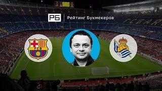 Прогноз Ильи Казакова: «Барселона» — «Реал Сосьедад»